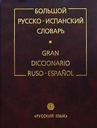 Turover: gran diccionario ruso-espaÑol