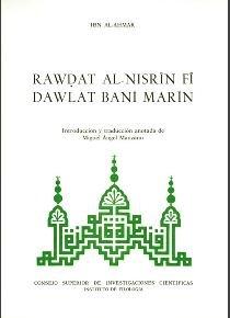 Rawdat al-nisrin