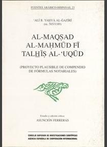 Al-maqsad al-mahmud fi talhis al uqud (proyecto plausible de