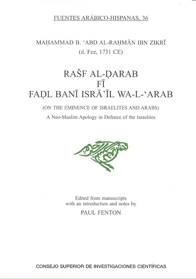 Rasf al-darab fi fadl bani isra 'il wa-l'arab on the emin