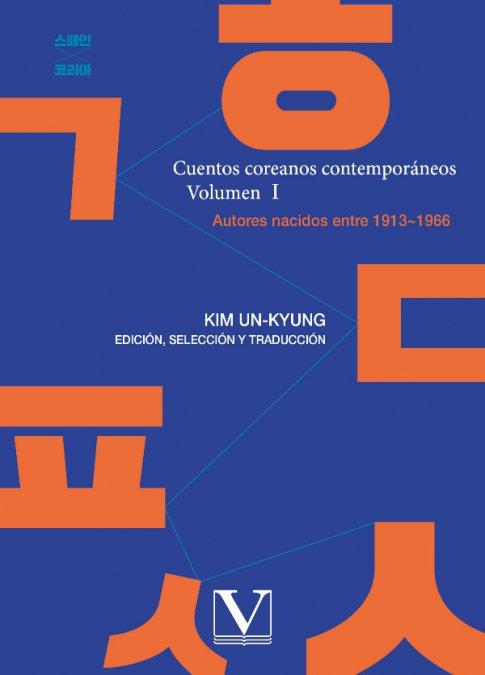 Cuentos coreanos contemporaneos