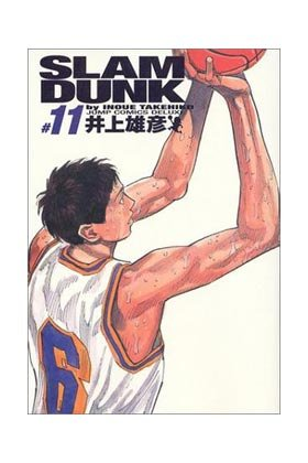 Slam dunk integral 11