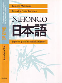 Nihongo cuaderno o.varias