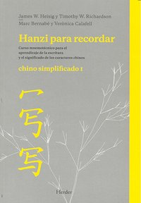 Hanzi para recordar i chino simplificado