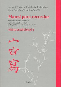 Hanzi para recordar i chino tradicional