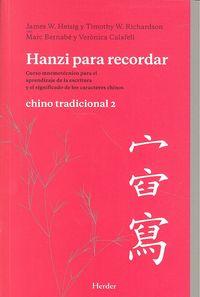 Hanzi para recordar chino tradicional 2