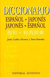 Diccionario español japones