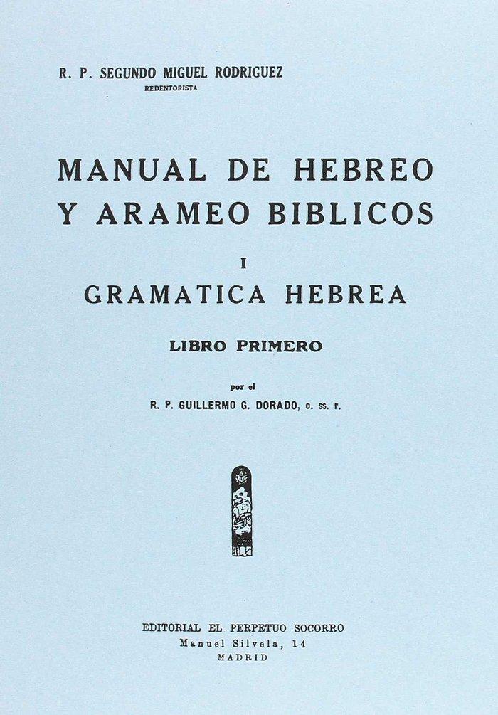 Gramatica hebrea (reimpresion)