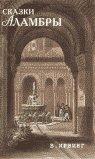 Cuentos alhambra ruso grabados