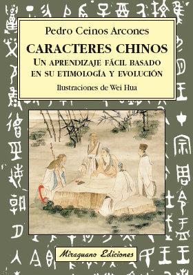 Caracteres chinos un aprendizaje facil basado en su etimolo