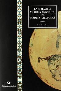 Ceramica verde manganeso madinat al-zahra,la