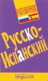 Guia practica ruso-español