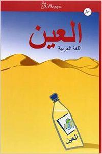 Al-ayn curso de arabe prebasico libro+dvd