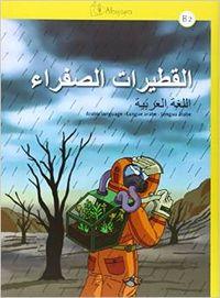 Al-qutayrat as-safra b2 arabe