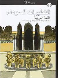 Al-qutayrat as-sawda b2 arabe