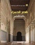 Qasr al-hamraÆ, dhakirat al-andalus