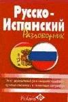 Guia polaris ruso-español